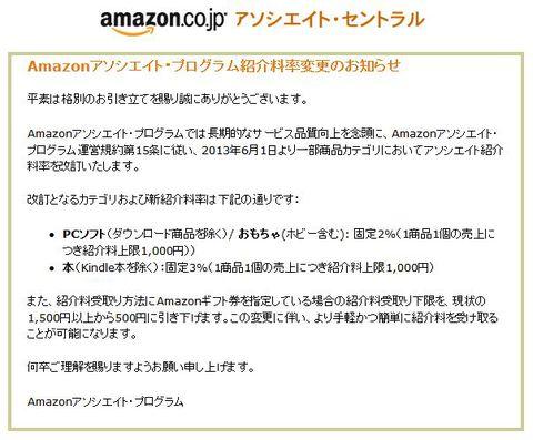 amazon20130518.jpg