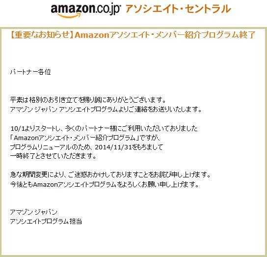 Amazonアソシエイト・メンバー紹介プログラム終了