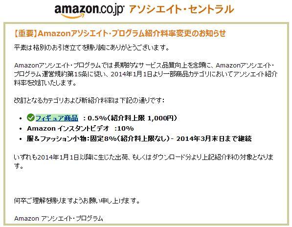 2014年1月1日よりAmazonアソシエイト・プログラム紹介料変更のお知らせ