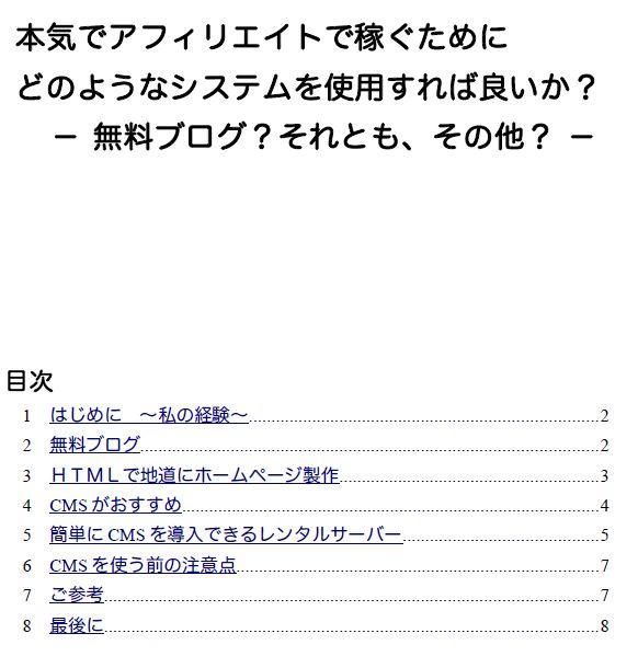 affiliate_system_demo.jpg