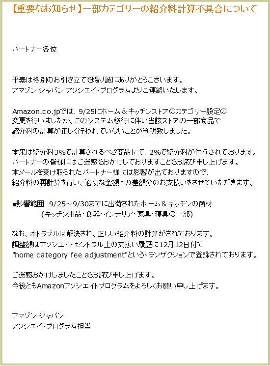 amazon_141220.jpg