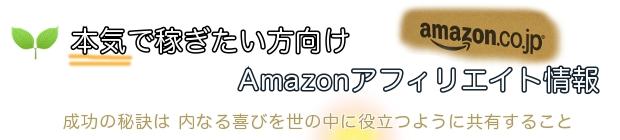 祝!売上2億円達成!わくわく楽しく本気で稼ぐAmazonアフィリエイト講座