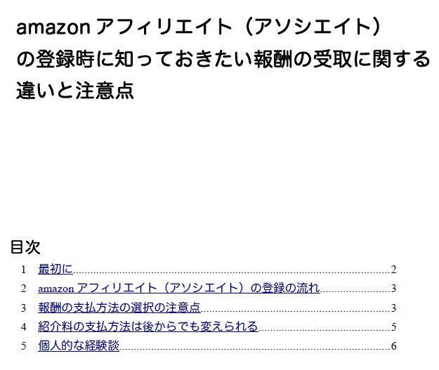 amazon_entry_demo.jpg