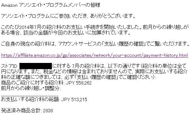 amazon_mail_2014-07.jpg