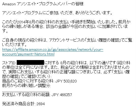 2014/08の紹介料