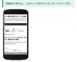 mobilefrendly