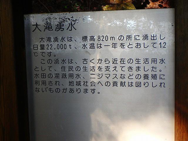 大滝神社の大滝湧水