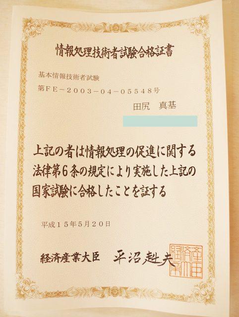 情報処理技術者試験 合格証書