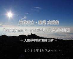 起業独立・開業実践塾[wordpress × Web集客・販売の実践]