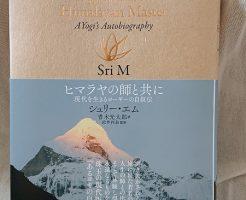 『ヒマラヤの師と共に〜現代を生きるヨーギーの自叙伝』 著 シュリー・エム(Sri M) Apprenticed to a Himalayan Master (A Yogi's Autobiography)