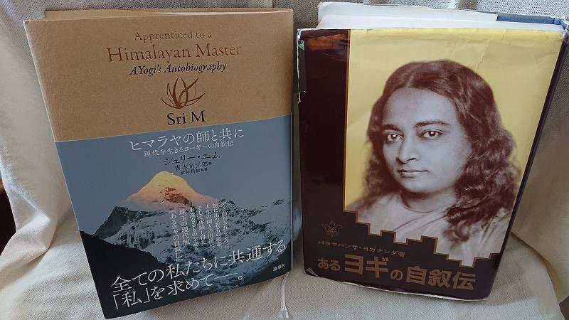 『ヒマラヤの師と共に〜現代を生きるヨーギーの自叙伝』 著 シュリー・エム(Sri M) Apprenticed to a Himalayan Master (A Yogi's Autobiography) パラマハンサ・ヨガナンダのあるヨギの自叙伝