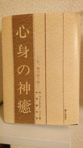 心身の神癒(M・マグドナルド・ベイン )