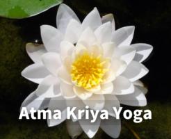 Atma Kriya Yoga アートマ・クリヤ・ヨーガ