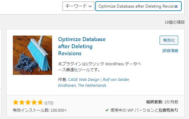 Optimize-Database-after-Deleting-Revisions-01