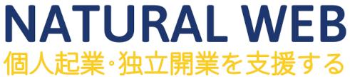個人起業・独立開業を支援するNatural Web